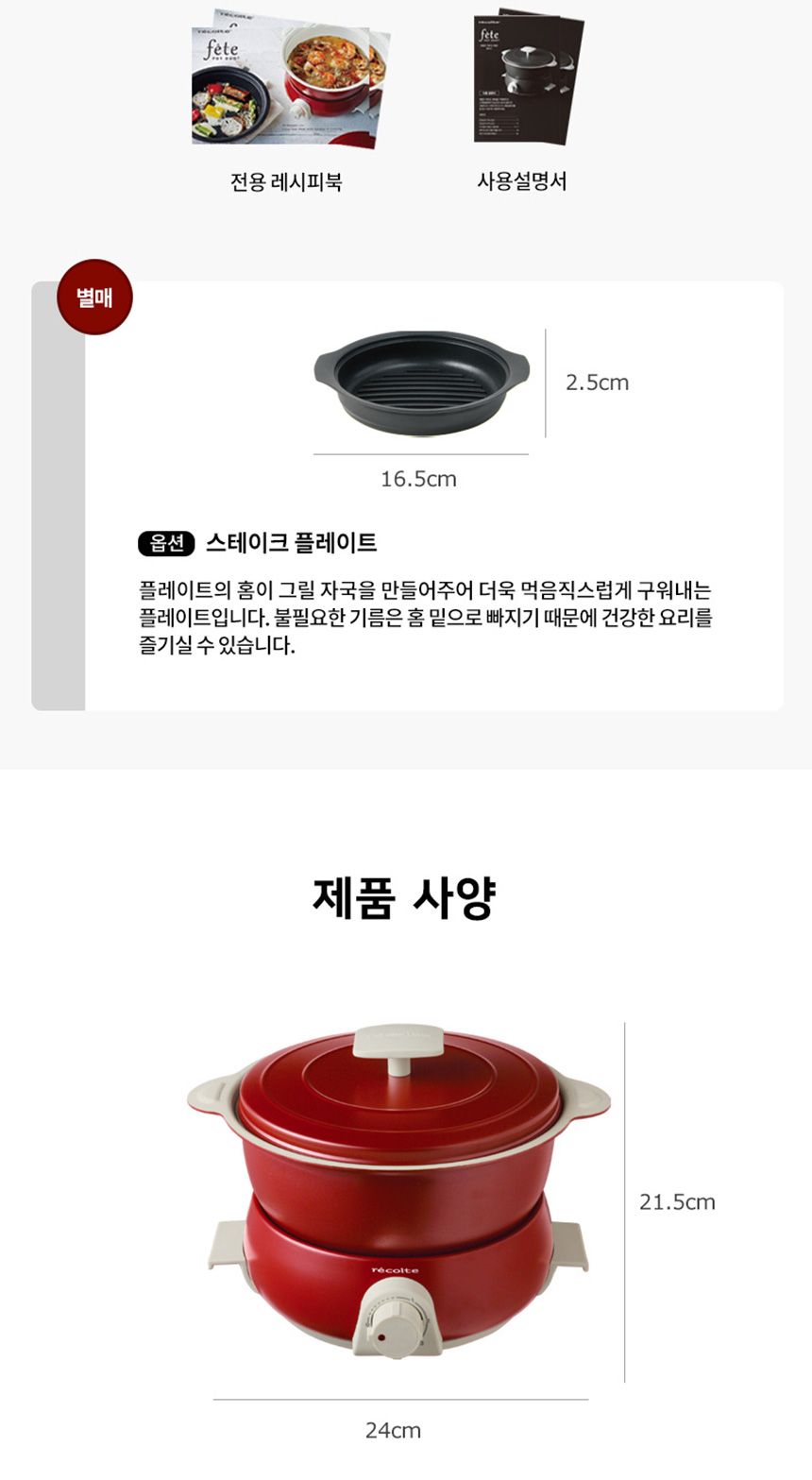 레꼴뜨 멀티쿠커 팟듀오 페테 - 레꼴뜨, 97,000원, 전기레인지/그릴, 전기그릴