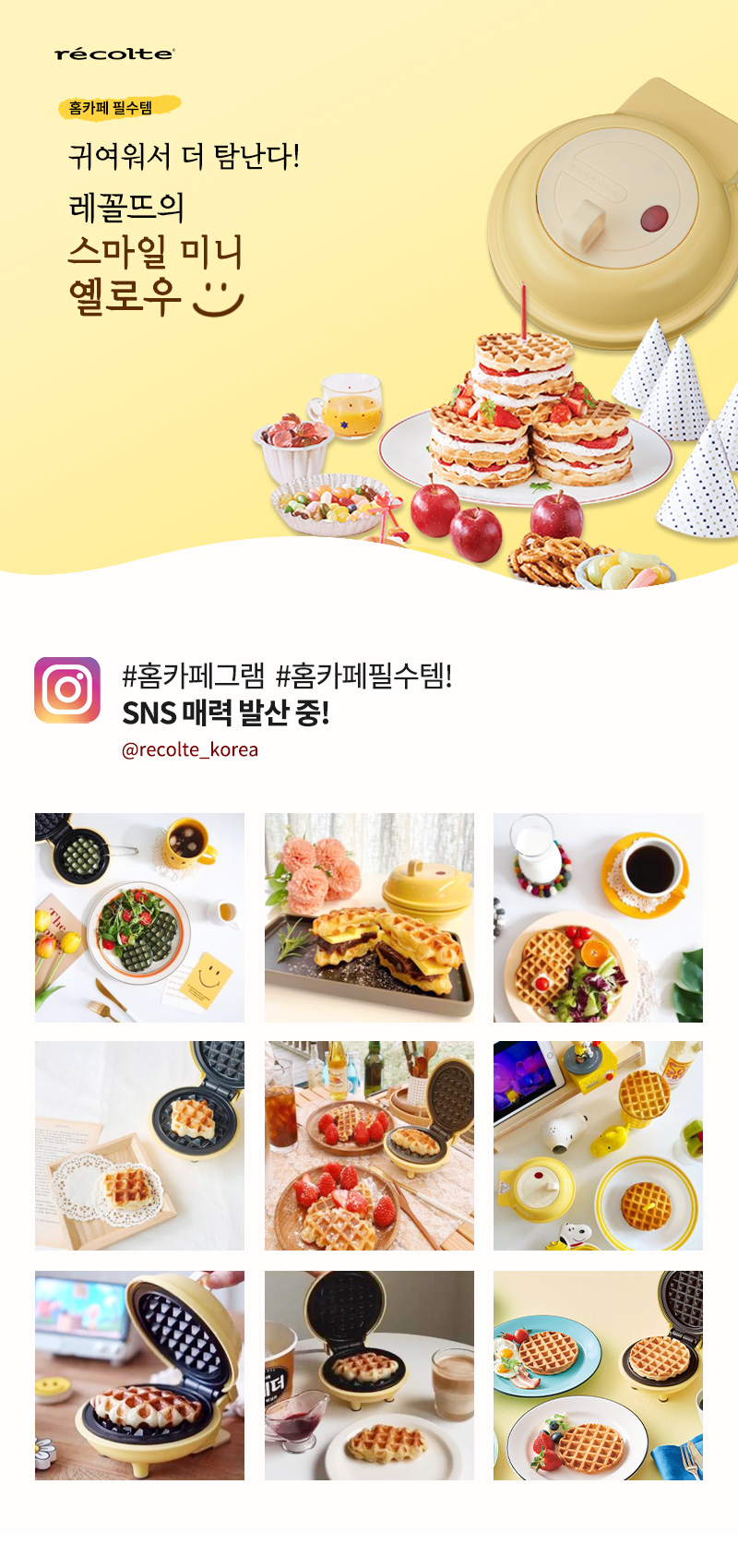 레꼴뜨 와플기계 스마일 베이커 미니 - 레꼴뜨, 39,000원, 오븐/토스터기/튀김기, 토스터